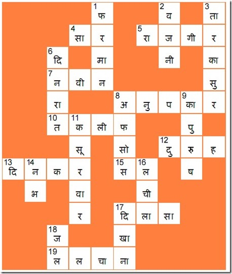 online hindi crossword puzzle answer 6