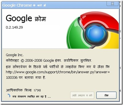 google chrome - please do not upgrade now