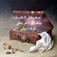 Screenshot of بستان المقولات والحكم