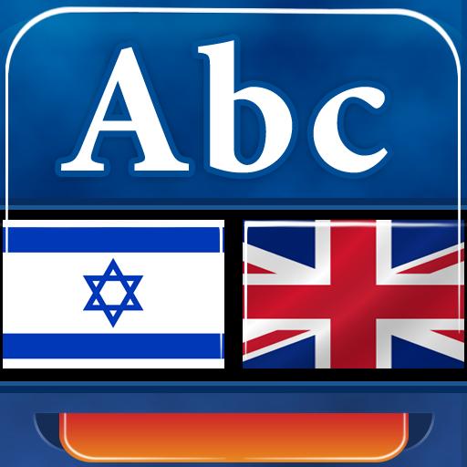MSDict English>Hebrew Dictiona 書籍 App LOGO-APP試玩