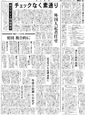 MAINICHI NEWSPAPER HENTAI SCANDAL