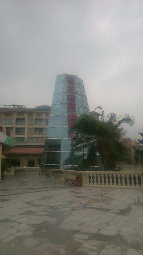 百花谷商业中心