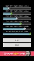 Screenshot of 간편한진동기