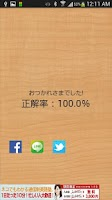 Screenshot of 海外旅行英会話100