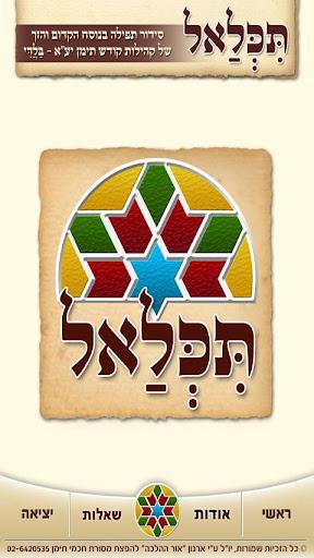 תִּכְּלַאל – סידור תפילה תימני