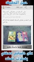 Screenshot of Yemeni jokes