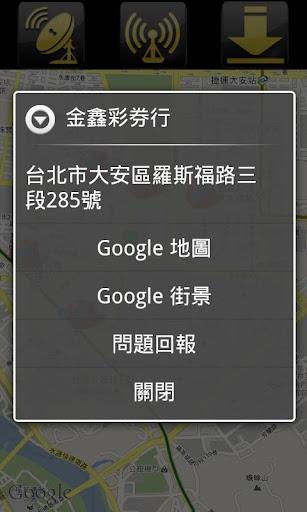 玩旅遊App|找彩券行免費|APP試玩
