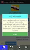 Screenshot of ภาษาอาเซียน AEC ASEAN LANGUAGE