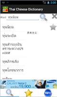 Screenshot of Thai Chinese
