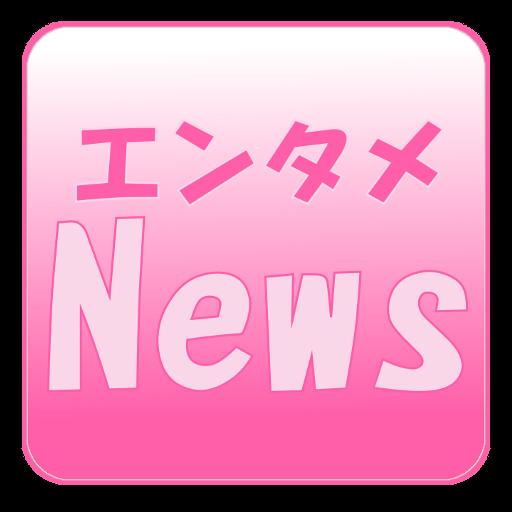 新闻のエンタメニュース LOGO-記事Game