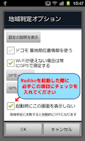 Screenshot of Radikoアラーム(ラジオ目覚まし・起動予約)