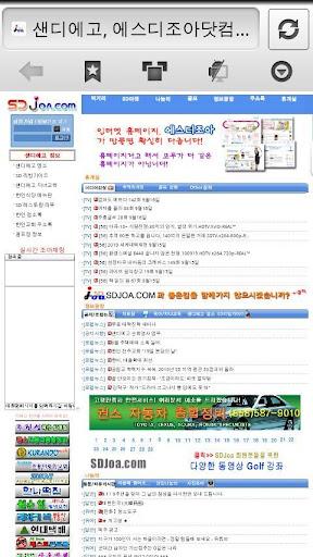 SDJoa Mobile SanDiego Korean