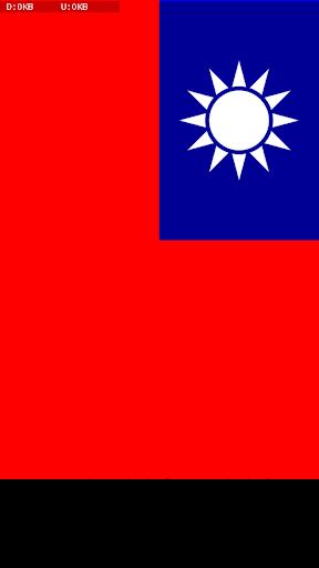 台灣國旗國歌|玩生產應用App免費|玩APPs