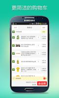 Screenshot of 1号店