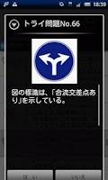 Screenshot of 無料版!普通運転免許:学科試験実践問題