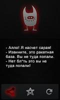 Screenshot of Сарказм цитаты