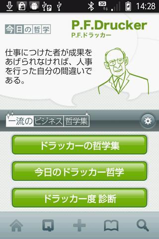 一流のビジネス哲学集 ドラッカー編