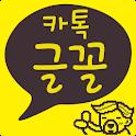 카톡글꼴_mbc무한도전 icon