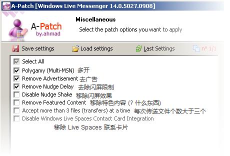Live Messenger 9去广告补丁