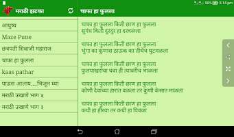 Screenshot of Marathi Zataka