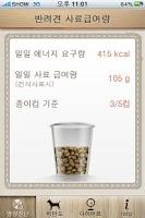 Screenshot of 반려견 영양진단프로그램(애견사료열량계산기)