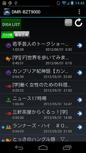 無料娱乐AppのDIGA remote|HotApp4Game