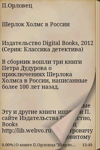 【免費書籍App】Шерлок Холмс в России-APP點子
