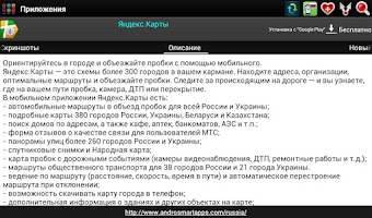 Screenshot of Russian applications