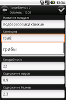 Screenshot of Мои калории