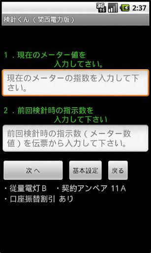 玩免費生活APP|下載電気代ちぇっかー(関西電力版) app不用錢|硬是要APP