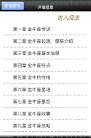 Screenshot of 星座全说(Constellation)