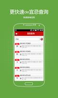 Screenshot of 老黄历
