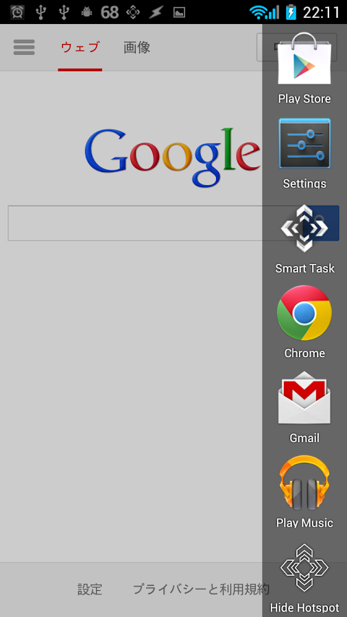 Smart Task Launcher Screenshot 2
