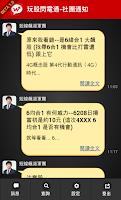 Screenshot of 玩股閃電通