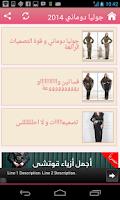 Screenshot of احدث فساتين جوليا دوماني 2014