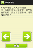 Screenshot of IQ題考考你