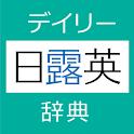デイリー日露英・露日英辞典 (三省堂) icon