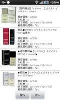 Screenshot of ヤフオク検索エージェント