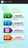 Screenshot of Bangla 1