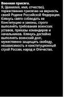 Screenshot of Справочник военнослужащего
