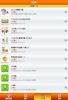 Screenshot of 金好康零錢包 - 免費好康 - 點數放送
