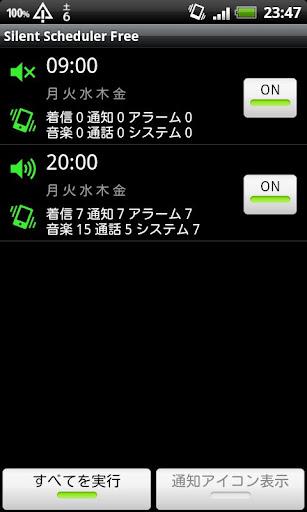 Silent Scheduler Free 日本語版