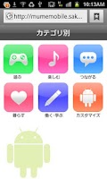 Screenshot of Android使い方ガイド