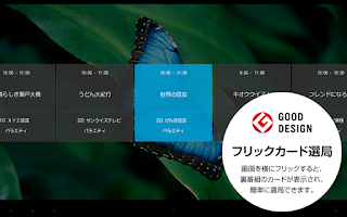 Screenshot of ワイヤレスTV(StationTV)