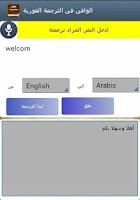 Screenshot of WAFI Translator