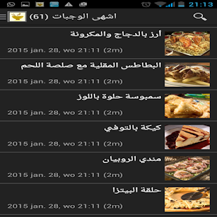 أطباق شهية - screenshot