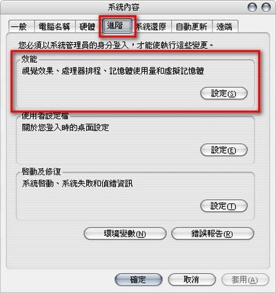 XP大變身之二-效能大躍進 系統設定