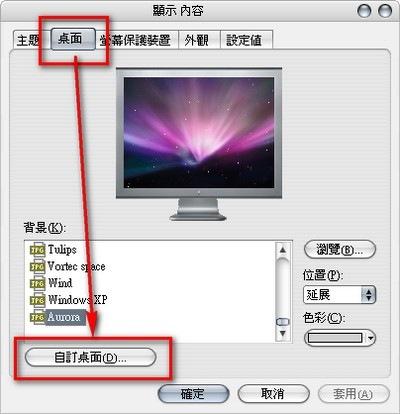 XP大變身之二-效能大躍進 自訂桌面