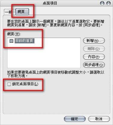 XP大變身之二-效能大躍進 桌面設定2