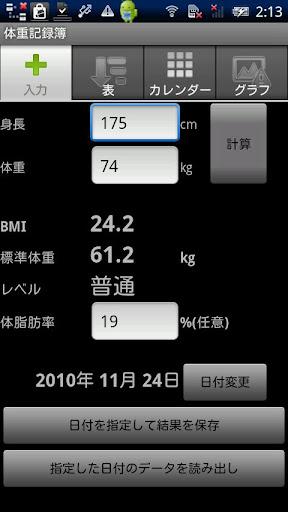 体重記録簿